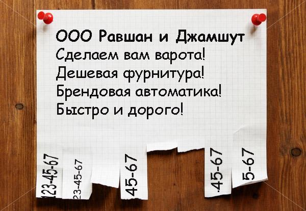 Вiдкатнi ворота в Ужгородi
