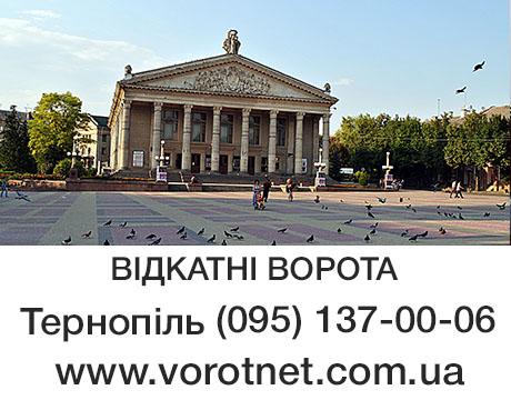 Відкатні ворота Тернопіль